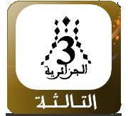 تردد قناة الجزائرية الثالثة على النايل سات وAstra 1B-1H + 2C