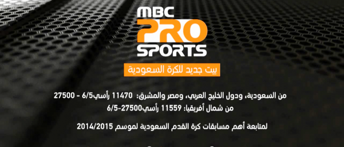 تردد ام بي سي برو سبورت MBC PRO SPORTS على النايل سات 2016