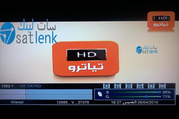 تردد قناة تياترو HD TIATRO جديد على مدار النايل سات