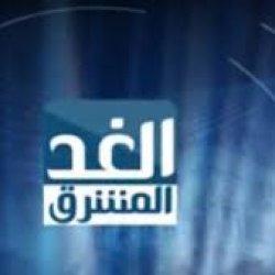"""تردد قناة """"الغد المشرق """"الفضائية اليمنية على نايل سات"""