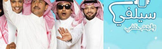 اسماء المسلسلات السعودية فى رمضان 2016 والقنوات الناقلة لـ الدراما السعودية