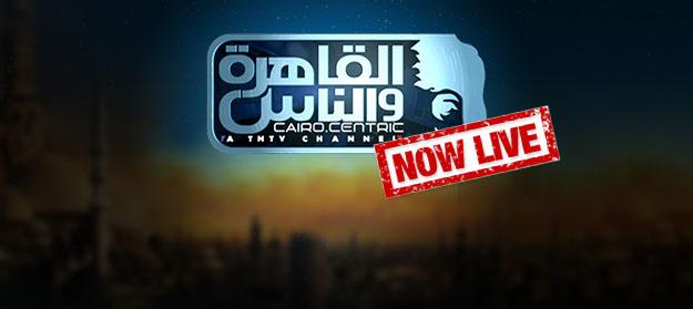 تردد قناة القاهرة والناس 1و2 على النايل سات 2018
