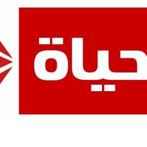 تردد قنوات الحياة 2016 ''Alhayah TV'' على النايل سات