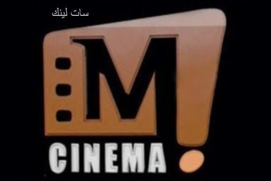 تردد قناة إم M سينما  وقناة M افلام  على النايل سات 2016