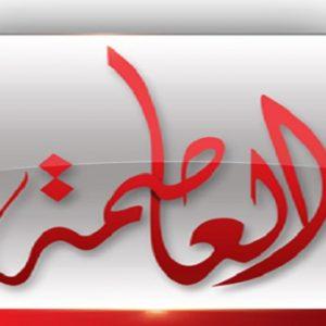 تردد قناة العاصمة Al Assema على النايل سات 2016