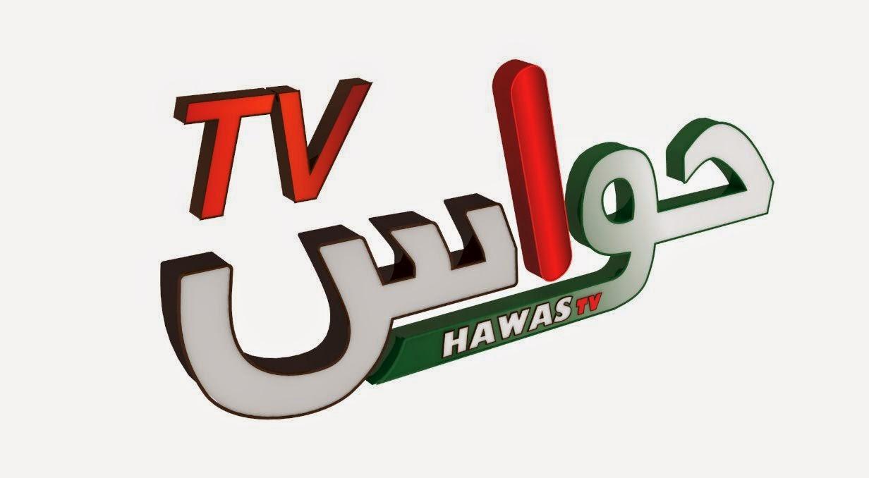 تردد قناة حواس hawas tv للمسلسلات الكورية والخليجية جديد على النايل سات 2016