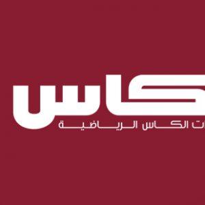 تردد قنوات الكاس على النايل سات 2018 Elkass one على عرب سات وبدر 6