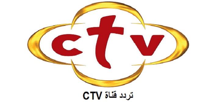 """تردد قناة سي تي في """"CTV"""" المسيحية الجديد علي النايل سات 2017"""