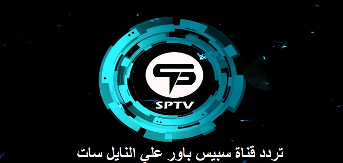 تردد قناة سبيس باور 2017 SpacePower علي النايل سات