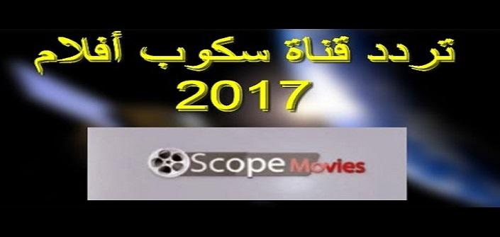 """تردد قناة سكوب """"Scoope Movies"""" للأفلام والمسلسلات التركية جديد النايل سات 2017"""