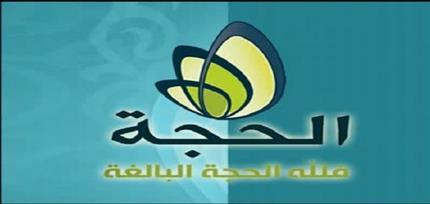 تردد قناة الحج تي في الدينية Al Huja TV علي النايل سات 2017