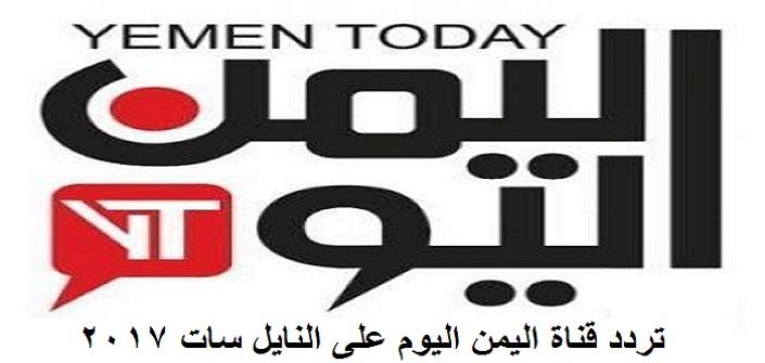 تردد قناة اليمن اليوم''yementoday-tv '' جديد النايل سات 2018