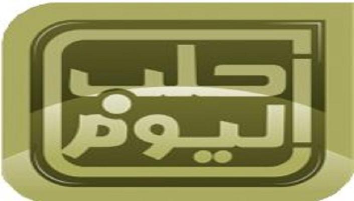 تردد قناة حلب اليوم  HalabTodayTV علي النايل سات 2017