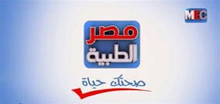 تردد قناة مصر الطيبة MEC الفضائية على النايل سات 2017