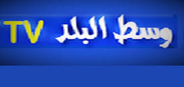 تردد قناة وسط البلد الفضائية علي النايل سات 2017