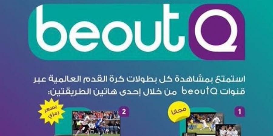 تردد قنوات beOut Q sports علي قمر بدر 26 وطريقة تشغيلها