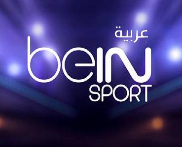 عروض أسعار كأس العالم 2018 على قنوات beIN Sports