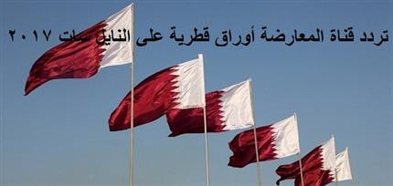 تردد قناة أوراق قطرية علي النايل سات 2018 – تردد قناة المعارضة القطرية