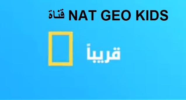 تردد قناة ناشيونال جيوجرافيك للاطفال NAT GEO KIDS SD/HD جديد مدار نايل سات