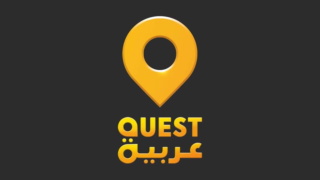 ترددات قناة كويست عربية'' questarabiya '' 2018 على جميع الاقمار