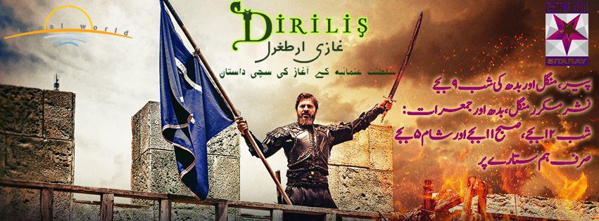 موعد عرض الحلقة 99 من المسلسل التركى ''قيامة ارطغرل'' الجزء الرابع وأسباب تأجيلها