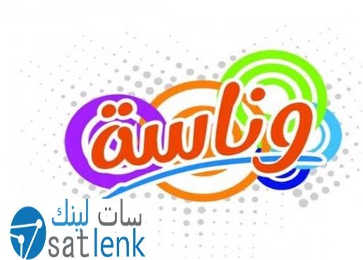 تردد قناة وناسة Wanasah TV الجديد على النايل سات وعلى العرب سات