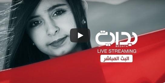 أسباب إغلاق قناة بداية السعودية