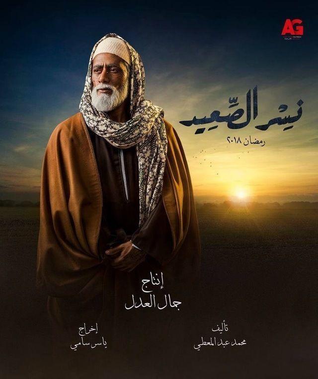 قصة مسلسل ''نسر الصعيد''الاحداث المثيرة والقنوات الناقلة بطولة محمد رمضان