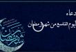 دعاءاليوم التاسع من شهر رمضان