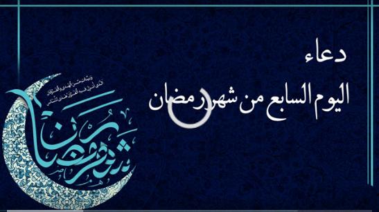 أدعية رمضان .. دعاء اليوم السابع من شهر رمضان