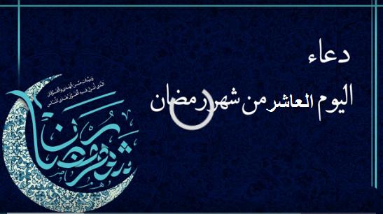 أدعية أيام رمضان .. دعاء اليوم العاشر من شهر رمضان