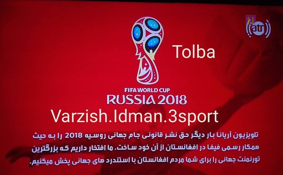 تردد قناه Atn على ياه سات الناقلة لكأس العالم روسيا 2018