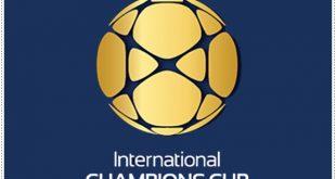 International-champions-cupالكاس الدولية للأبطال 2018