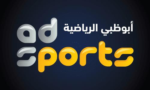 تردد قناة Abu Dubai Sports HD1 الناقلة للبطولة العربية حصرياً على نايل سات