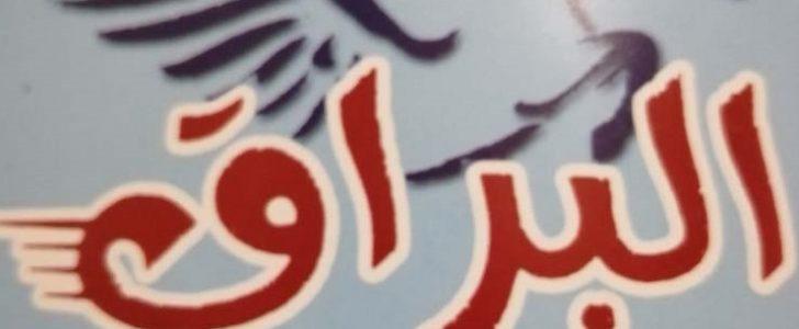 شركة البراق للشحن السريع فى مصر ـ عناوين شركة البراق ـ ارقام شركة البراق ـ اسعار الشحن فى شركة البراق للشحن السريع