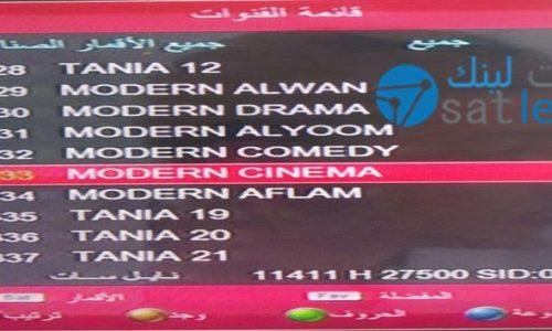 تردد قناة مودرن الوان modern alwan مسلسلات هندى وتركى جديد النايل سات 2019