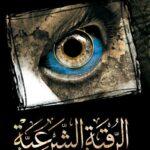 تردد قناة الرقية الشرعية Al Ruqia al Shreia على النايل سات 2019
