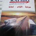 عناوين شركة رابيدو RAPIDO للشحن السريع فى مصر