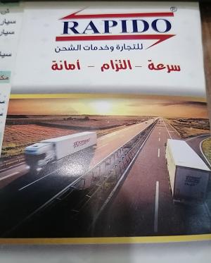 شركة رابيدو RAPIDO للشحن
