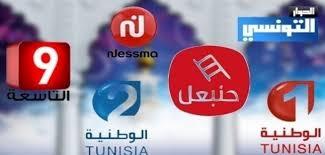 تردد جميع القنوات التونسية Tunisia على نايل سات 2021