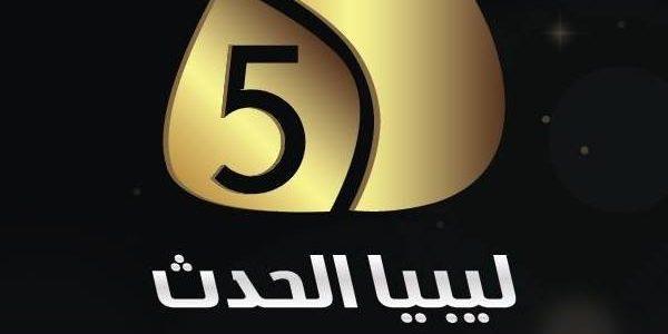 تردد قناة ليبيا الحدث Libya Alhadath TV على نايل سات 2021