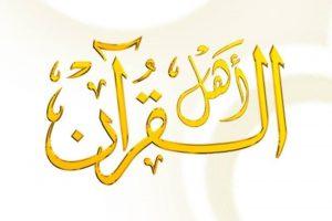 تردد قناة أهل القرآن الفضائية Ahlu Alquran على نايل سات 2021