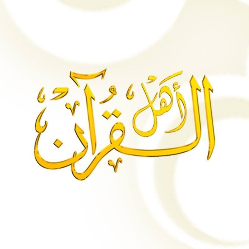 تردد قناة أهل القرآن الفضائية Ahlu Alquran