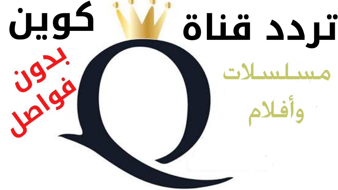 تردد قناة كوين Top Drama (Queen) مسلسلات وأفلام بدون فواصل واعلانات