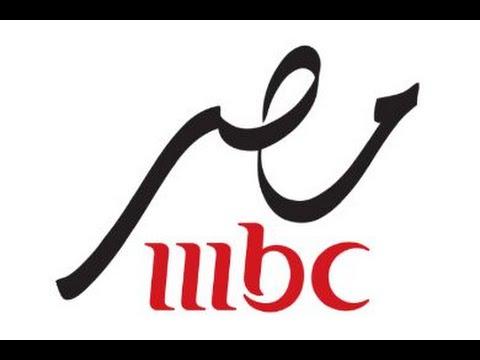 تردد قناة ام بى سى مصر 1و2 MBC الجديد 2018 علي نايل سات Nailsat