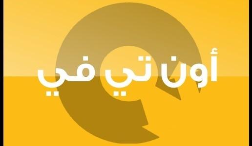تردد قناة اون تي في OnTv الجديد على قمر النايلسات لمشاهدة مباراة الاهلي والزمالك في الدوري المصرى