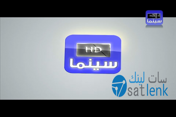 تردد قناة سينما اتش دى ''HD CINEMA'' جديد على النايل سات