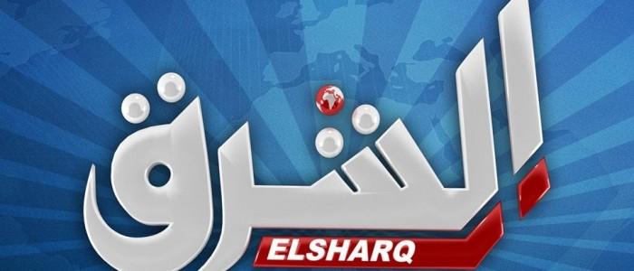 #قناة_الشرق.. تردد قناة الشرق الجديد على النايل سات 2018 القناة المؤيدة للإخوان