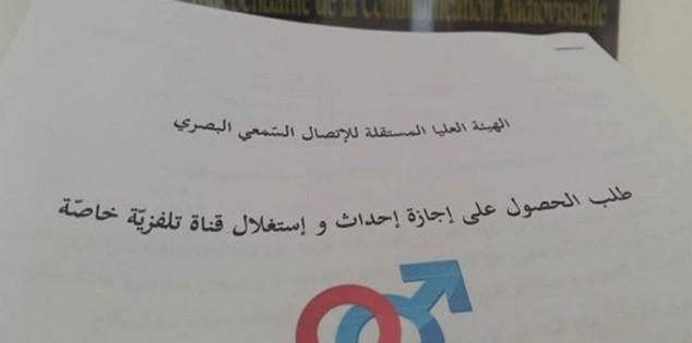 """تردد قناة النكاح التونسية ..قناة النكاح التونسية تثير الفضول حول ما ستعرضه أول قناة """"إباحية"""" في الوطن العربي"""