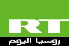 تردد قناة RT روسيا اليوم العربية على نايل سات ..تردد قناة روسيا اليوم الاخبارية على جميع الاقمار 2018